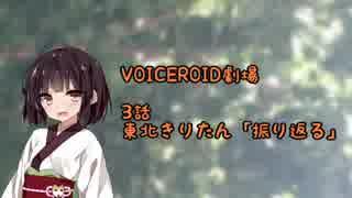 【結月ゆう】第3話「振り返る」【VOICEROI