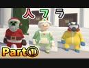 【実況】人間がフォールしてフラットするゲーム Part①【Human...