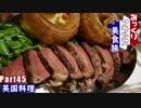 みっくりフランス美食旅Part45~英国料理~