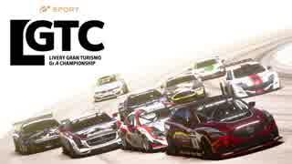 【GTSport実況】LGTC_Rd.0 公式テストレー