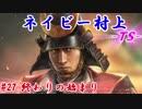 ネイビー村上-TS-(信長の野望・大志)#27終わりの始まり
