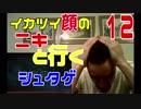 【海外の反応:日本語字幕】イカつい顔のニキと行くシュタゲ 第12話