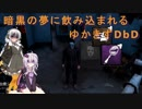 【Dead by Daylight】暗黒の夢に飲み込まれるきずゆかDbD part5【VOICEROID実況プレイ】