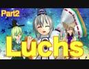 【WoT PS4】フルメタル神霊廟 Part2【Luchs】
