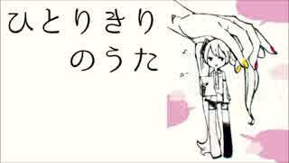 【初音ミク】ひとりきりのうた【オリジナ