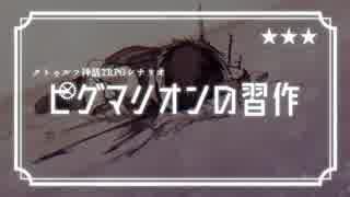 【卓ゲ松CoC仮想卓】ピグマリオンの習作 03