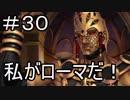 【実況】落ちこぼれ魔術師と7つの特異点【Fate/GrandOrder】30日目