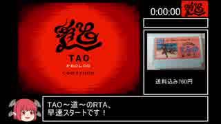 【FC】TAO~道~ RTA 1時間28分31秒 前半