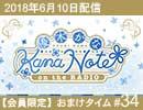 【会員限定動画|おまけタイム #34】 優木かな KANANOTE on the radio