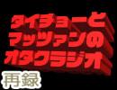 タイチョーとマッツァンのオタクラジオ【いい大人達】再録 part2