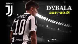 【Super Star】 パウロ・ディバラ 2017-18