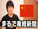 中国についてまるで産経新聞のような記事を書く朝日新聞【サンデイブレイク61】