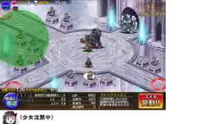 [ゆっくり声付]千年戦争アイギス 研究塔の巨兵 銀以下(ヒース8人)+救世主王子 回避暗殺ダンなし