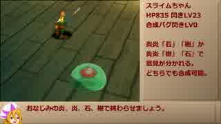 【サガフロ2】補助術禁止最少戦闘回数縛り part7 【ゆっくり実況】