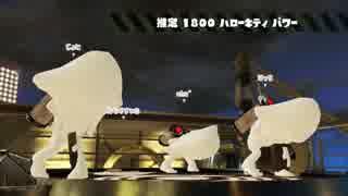 【スプラトゥーン2】三▷>キティちゃんの