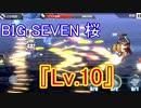 『BIG SEVEN-桜』Lv.10 その弾幕や如何に