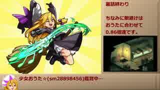 【サガフロ2】補助術禁止最少戦闘回数縛り part7.5 【ゆっくり実況】