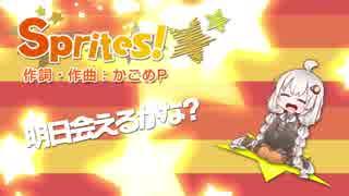 【紲星あかり】Sprites!☆【オリジナル曲】