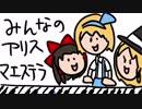 【東方自作アレンジ】みんなのアリスマエステラ 【ピアノア...