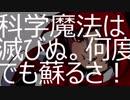 【東方自作アレンジ】科学魔法は滅びぬ。何度でも蘇るさ!【...
