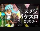 【字幕プレイ動画】王冠目指して無印バケツ【Xパワー2300↑】#9