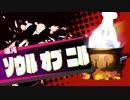 【星のカービィSTA】ソウル・オブ・ニル戦(エンデ・ニル最終形態) 【アレンジ】
