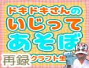 【DORASUREミニチュアペイント】ドキドキさん  第1