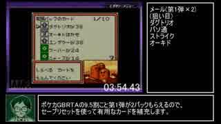 ポケモンカードGB RTA (セーブリセあり) 4