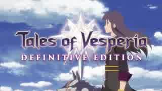 【E3 2018】新作「テイルズオブヴェスペリア Tales of Vesperia」 - E3 2018 Trailer