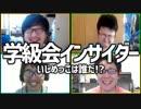 後味悪すぎ 陰口合戦!「学級会インサイダー」Part2