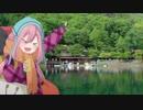 【ゆるキャン△】聖地巡礼★第7話「四尾連湖」