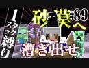 【Minecraft縛りプレイ】1スタック縛りリ