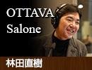 OTTAVA Salone 金曜日 林田直樹  (2018年