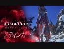 【公式】『CODE VEIN』吸血牙装アクション