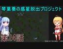 琴葉葵の惑星脱出プロジェクト 第24話【RimWorld実況】