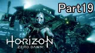【実況】Horizon Zero Dawn を最初から。