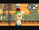 オーバークック スペシャルエディション実況プレイ 第2回