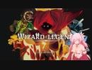 【Vtuber】爽快スタイリッシュアクション!Wizard of Legend実況プレイ