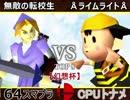 【幻想杯】64スマブラCPUトナメ実況【三回戦第二試合】