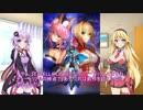 【VOICEROID2】ゆかりさん達のEXTELLA_LINK 戦術指南【Fate】
