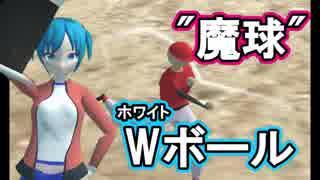 """【物理エンジン】""""魔球""""Wボール"""