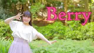 【☆ゆーか☆】Berry 踊ってみた