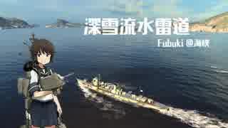 【WoWs】深雪流水雷道part17.5 Fubuki【ゆ