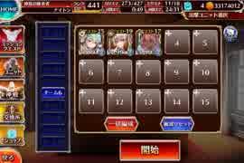 魔神ビフロンス降臨 Lv15 編成数3人+覚