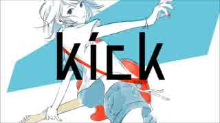 kick/音街ウナ
