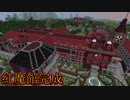 【Minecraft】ジ・エンドを我がバイオry)紅魔館作成編 17終(ゆっくり実況)