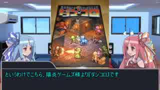 琴葉姉妹はボードゲームを紹介したい Part3【ダンコロ編】