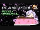 【Planetside2】それいけ!いもむしちゃん【VOICEROID実況】