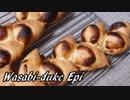 【和パン作り】わさび漬けエピ