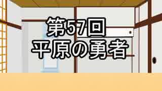 あきゅうと雑談 第57話 「平原の勇者」